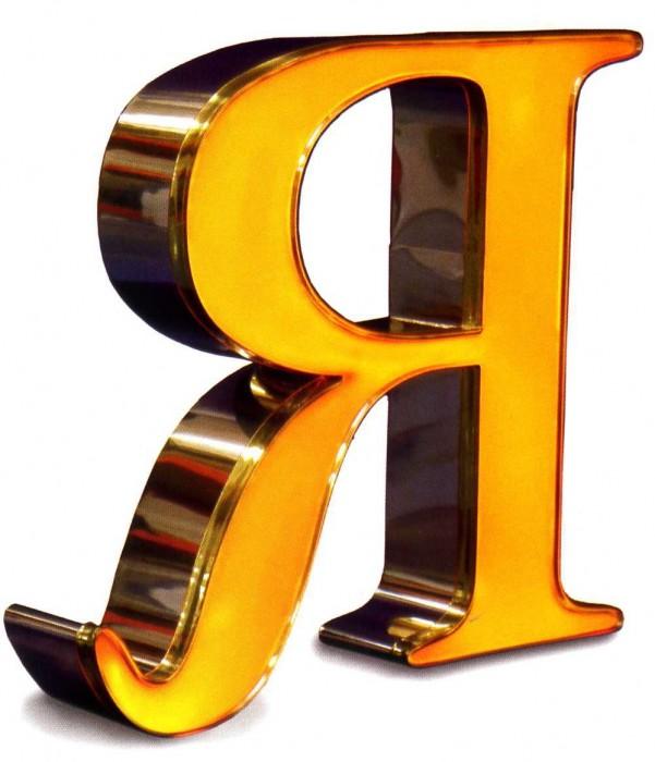 39b 601x700 Интересные факты про буквы