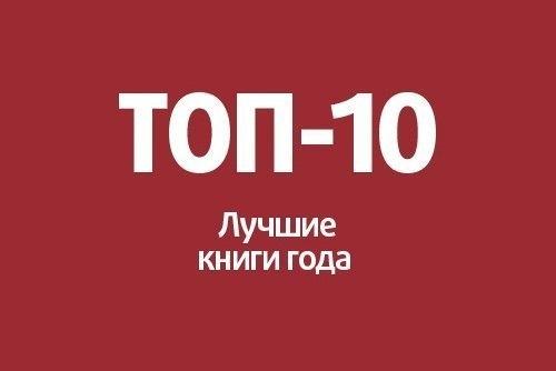 10 самых лучших книг 2011 12 года