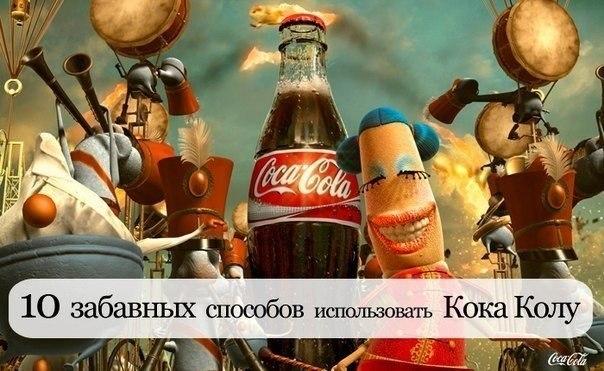 10 забавных способов использовать Кока Колу