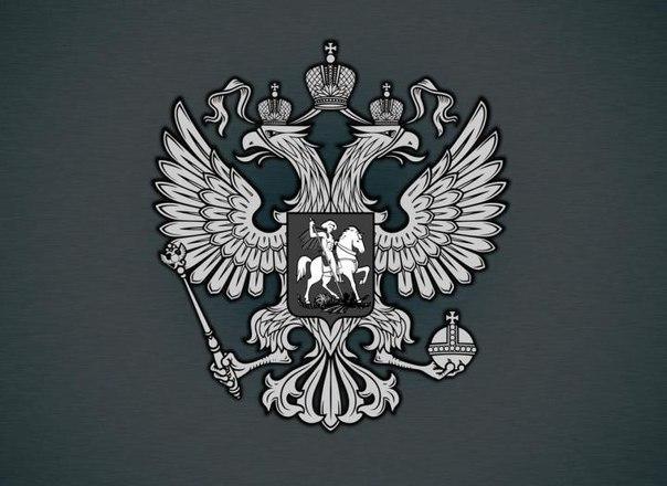 Почему на гербе России двуглавый орел?