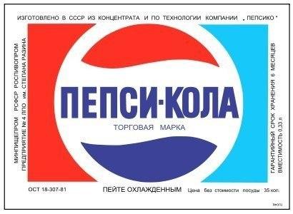 «Пепси-Кола» в СССР