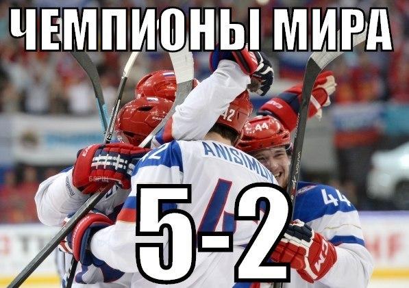 Россия — чемпион мира по хоккею 2014 года