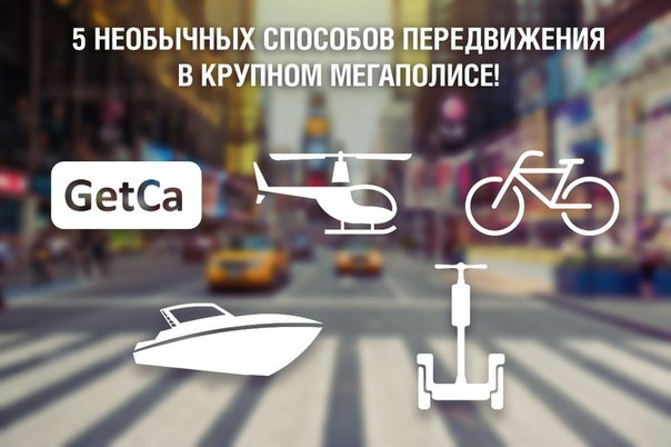 5 необычных способов передвижения в крупном мегаполисе