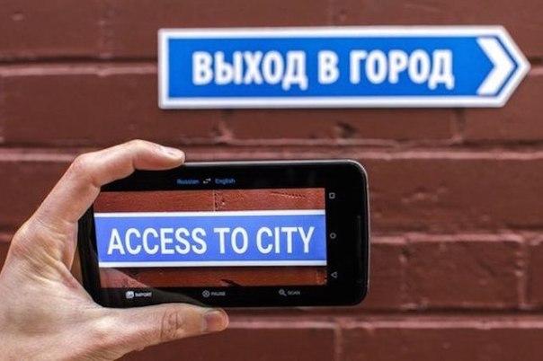 Новые функции Google Translate